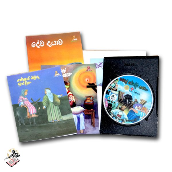 BIBLE STORY ROOM – DVD – 02