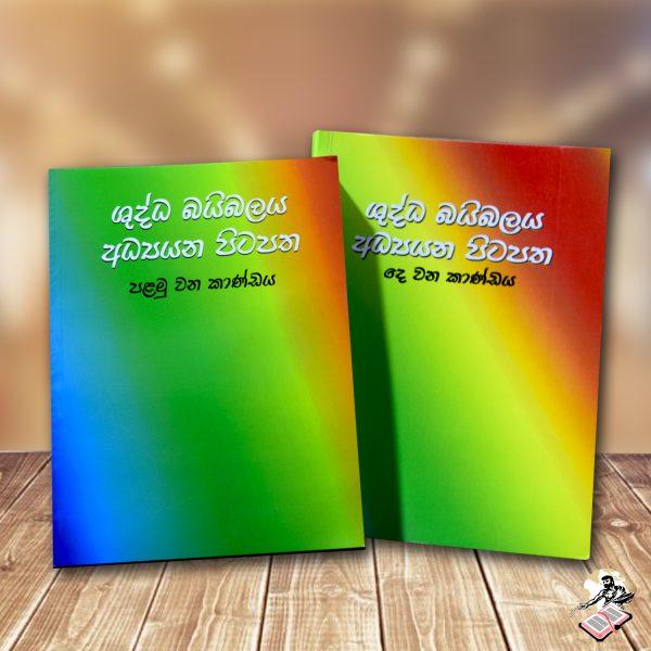SINHALA STUDY BIBLE – NT 01 – 04