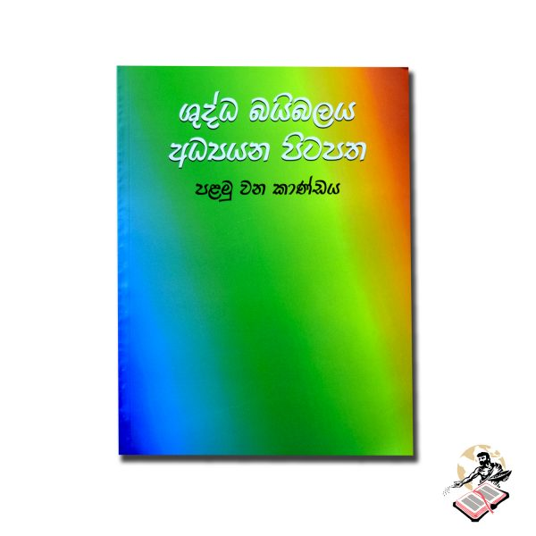 SINHALA STUDY BIBLE – NT 01