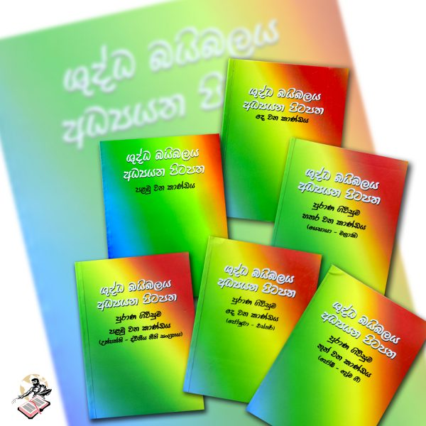SINHALA STUDY BIBLE PACK