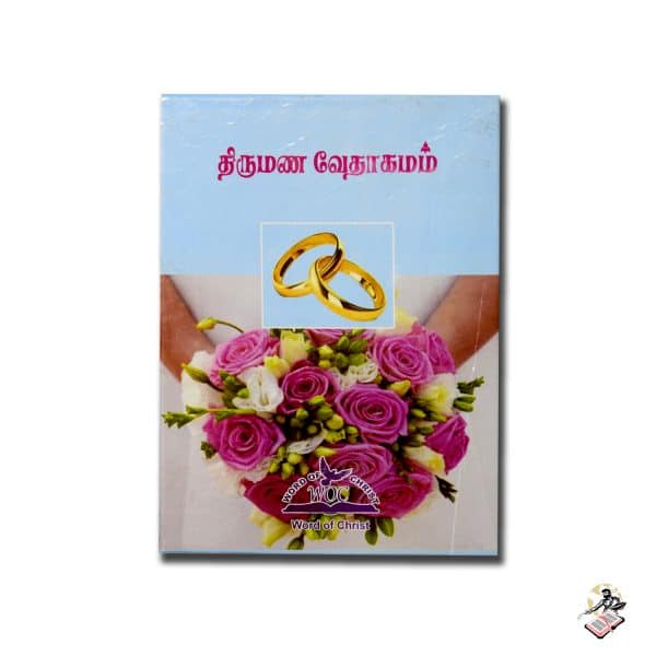 TAMIL WEDDING BIBLE WITH BOX – 01